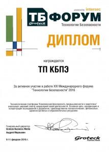 """Почетный диплом, которым Технологическая платформа """"Комплексная безопасность промышленности и энергетики"""" отмечена по итогам  Международного форума """"Технологии безопасности"""""""