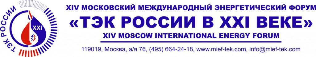 логотип Форума ТЭК